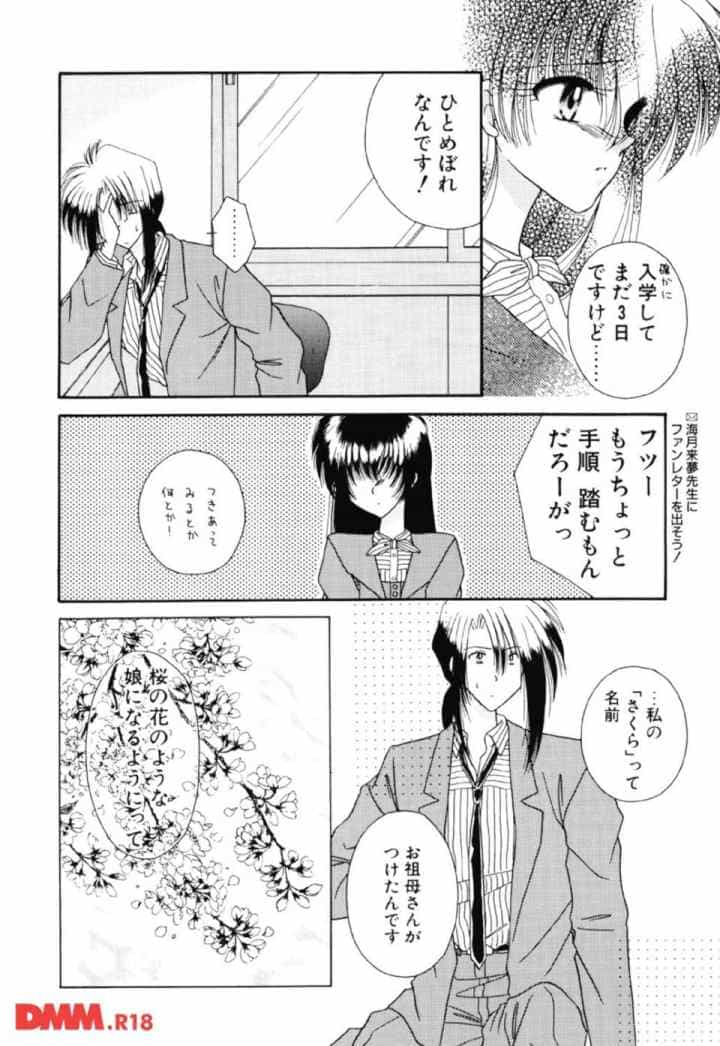 MADE in HEAVENのエロ漫画_5
