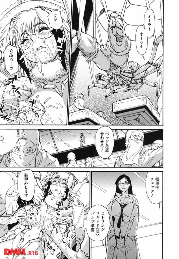 THE ARK FILE Gのエロ漫画_5