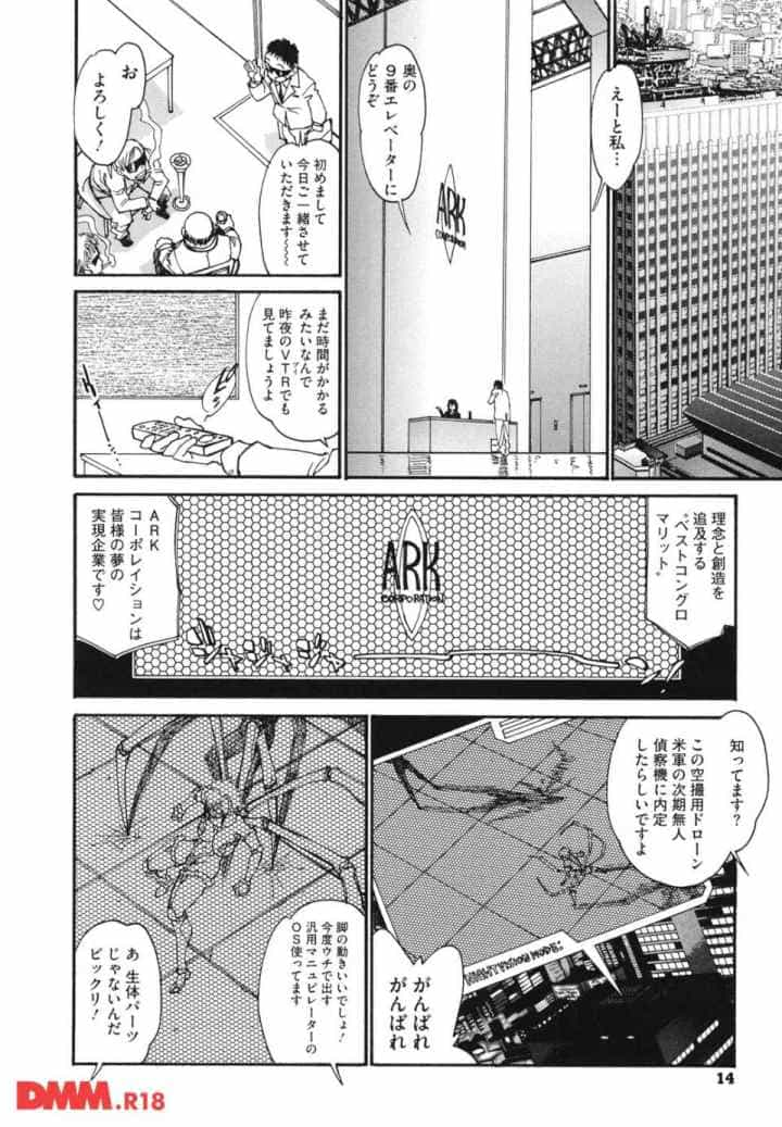 THE ARK FILE Gのエロ漫画_10