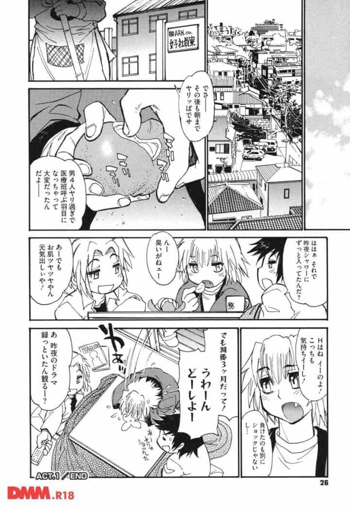 THE ARK FILE Gのエロ漫画_22