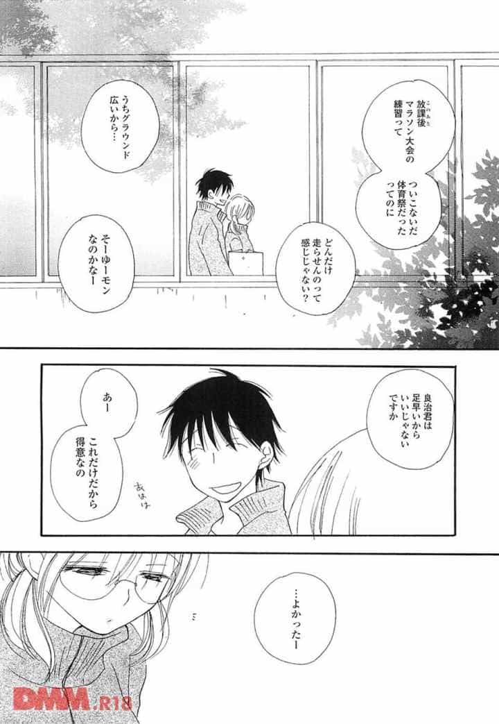 A My Sweetsのエロ漫画_7