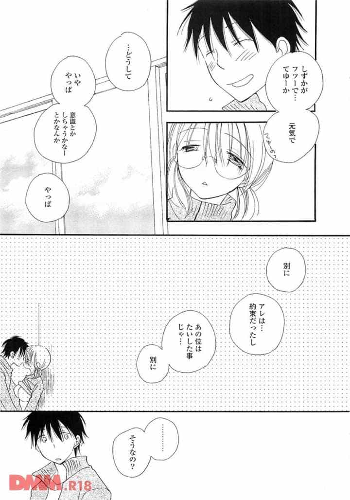 A My Sweetsのエロ漫画_8