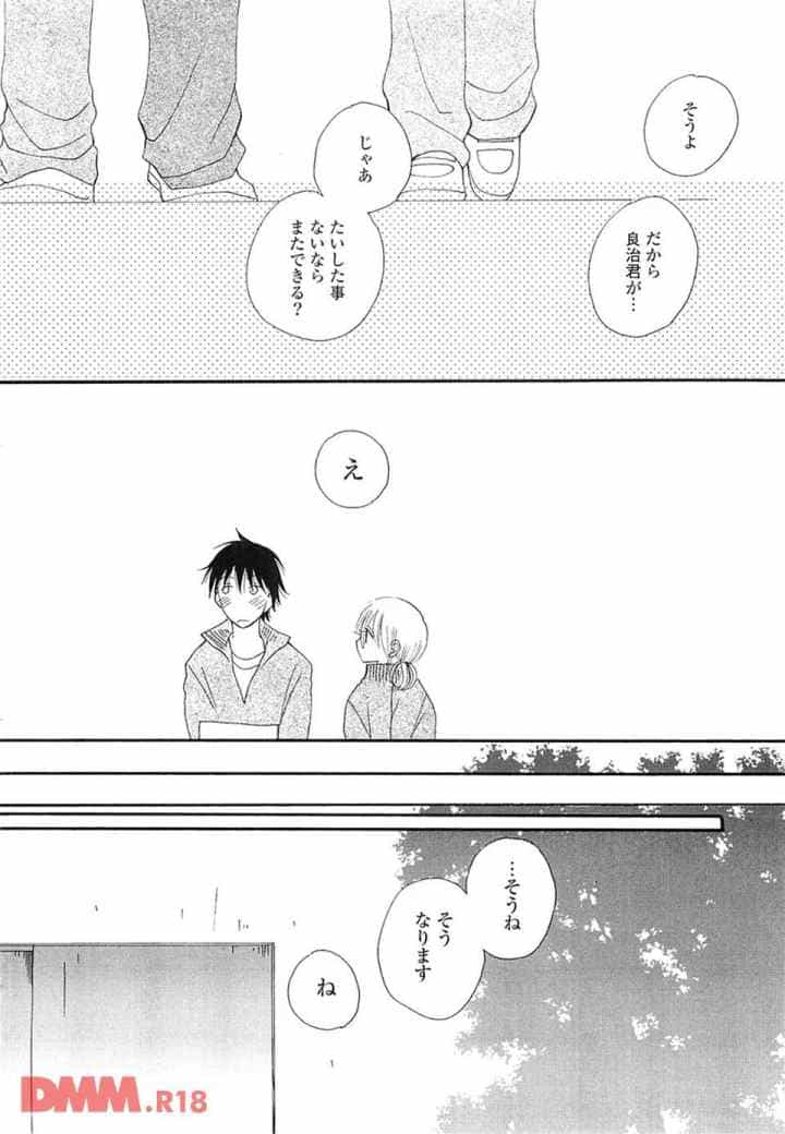 A My Sweetsのエロ漫画_9