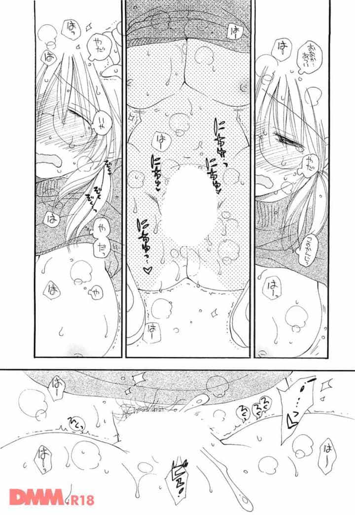 A My Sweetsのエロ漫画_15