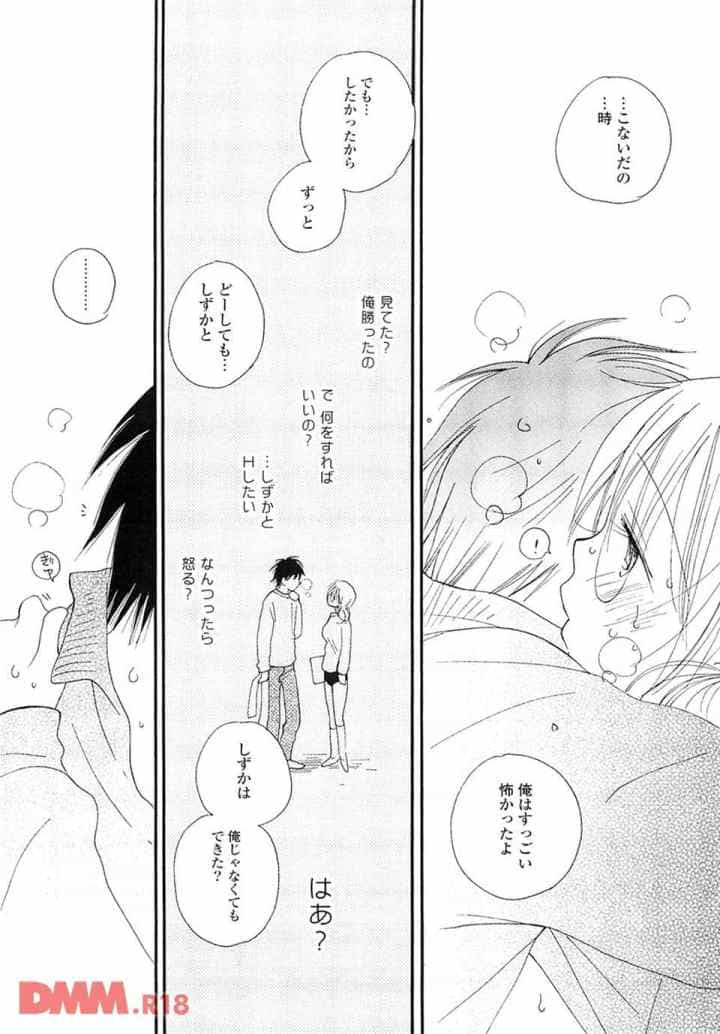 A My Sweetsのエロ漫画_20