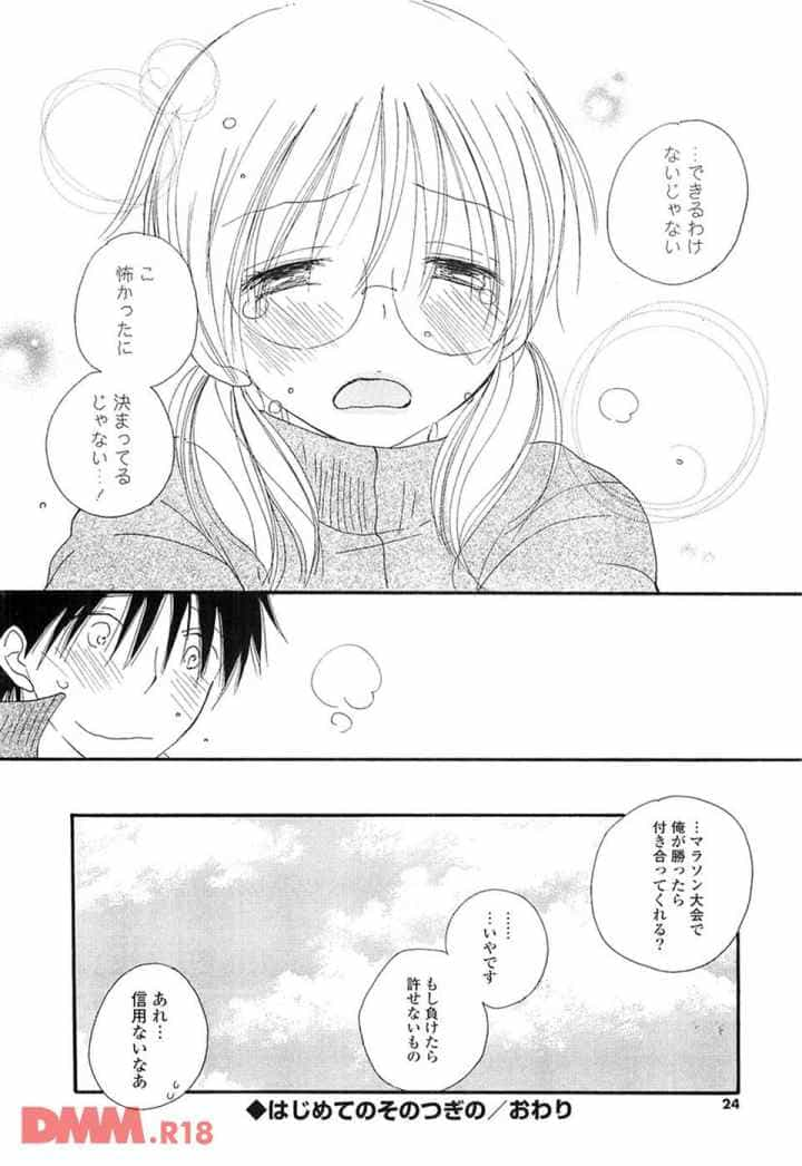 A My Sweetsのエロ漫画_21