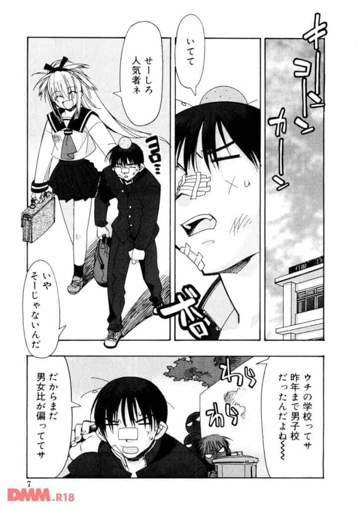 Real Loveのエロ漫画_6