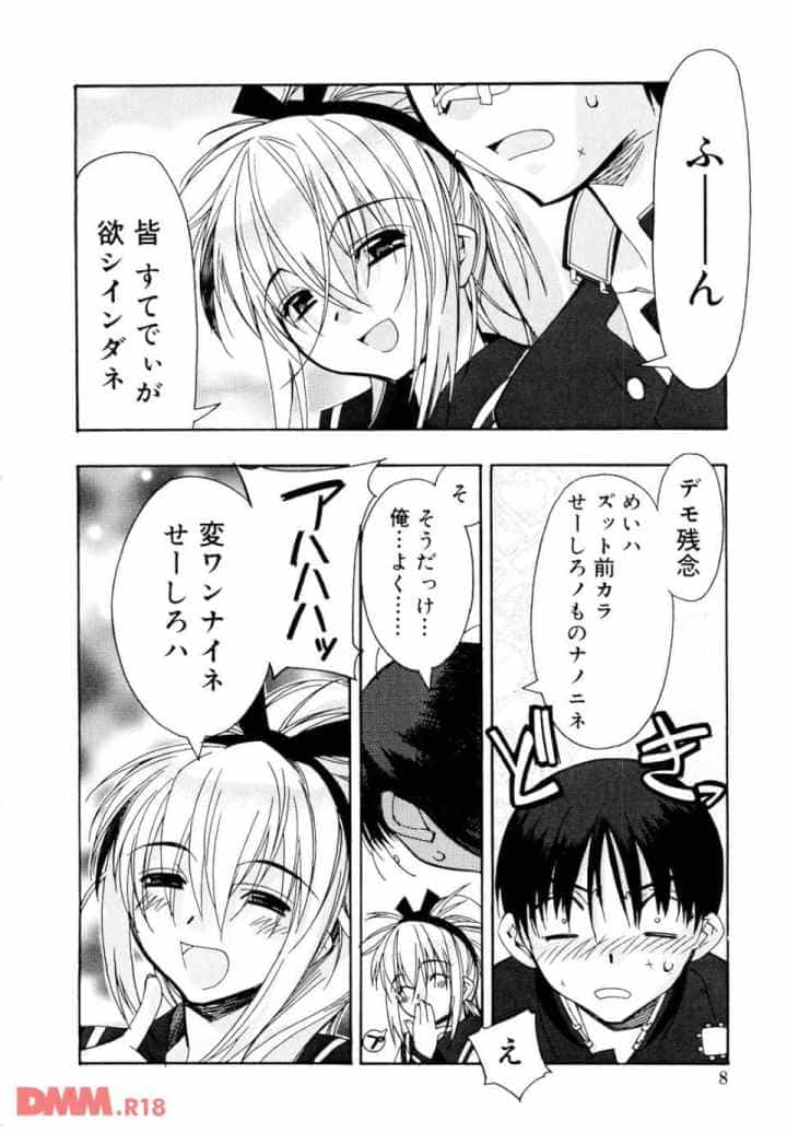 Real Loveのエロ漫画_7