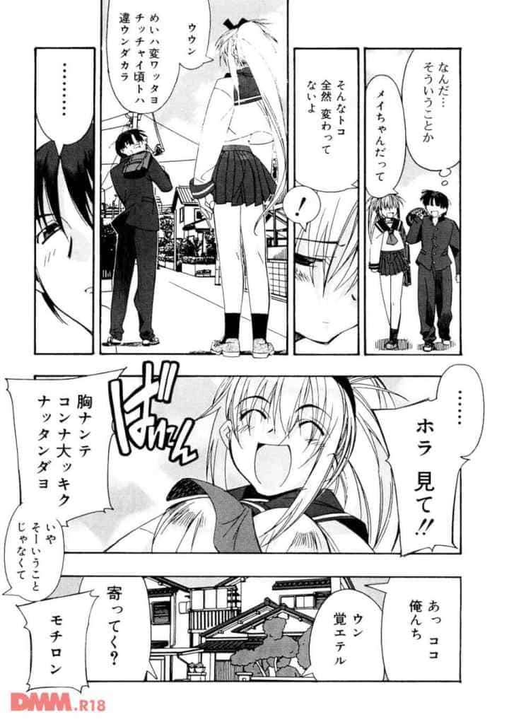 Real Loveのエロ漫画_8