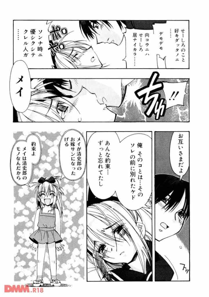 Real Loveのエロ漫画_12