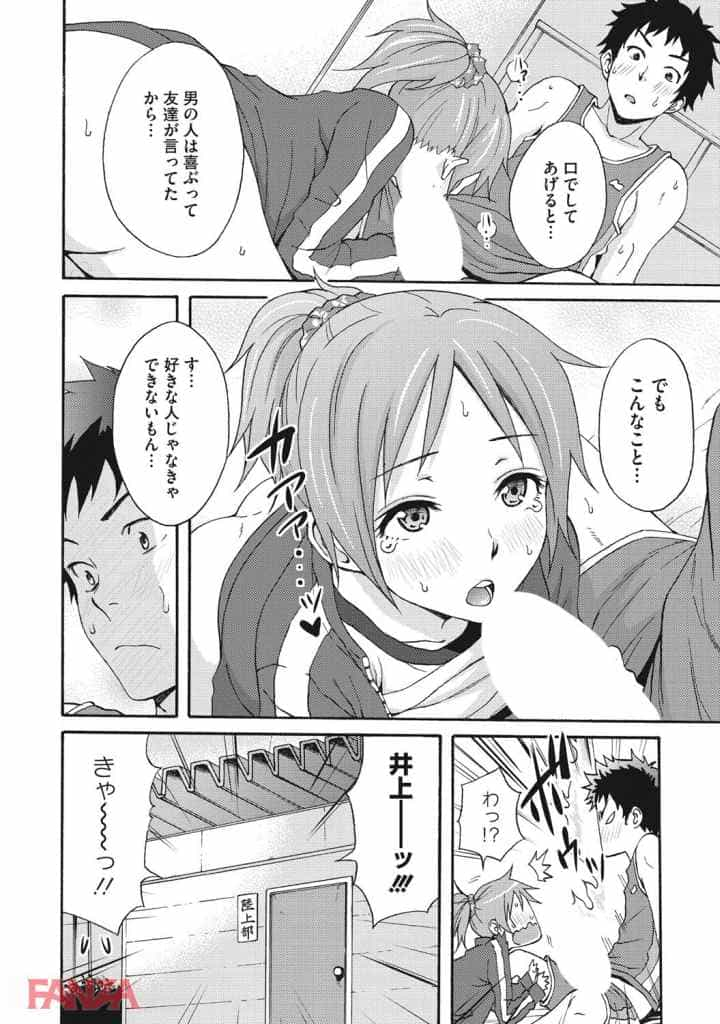 JOINTのエロ漫画_14