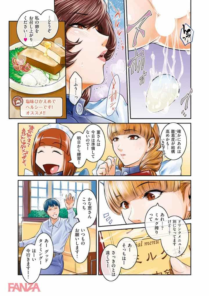 PIECES(ピースィズ)電子版特典付きのエロ漫画_6