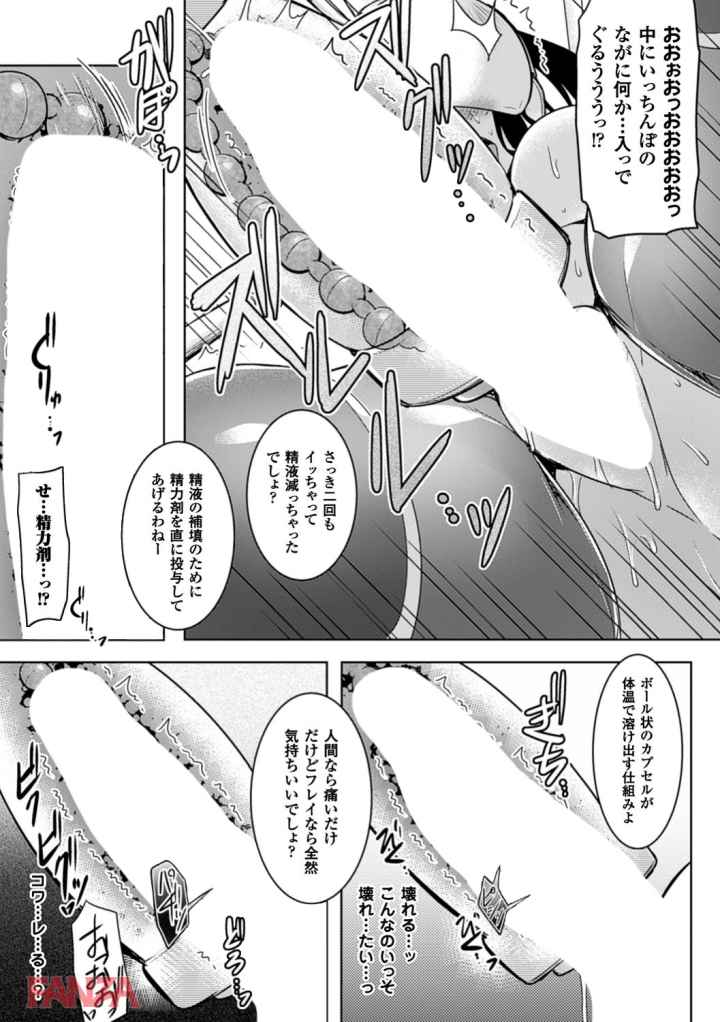 Break Outのエロ漫画_25