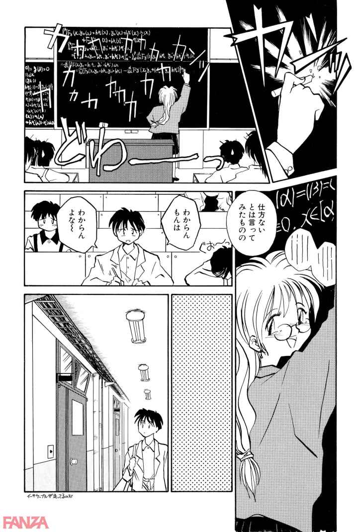 Any questions? 数学教授・冴木碧のHの自乗のエロ漫画_7