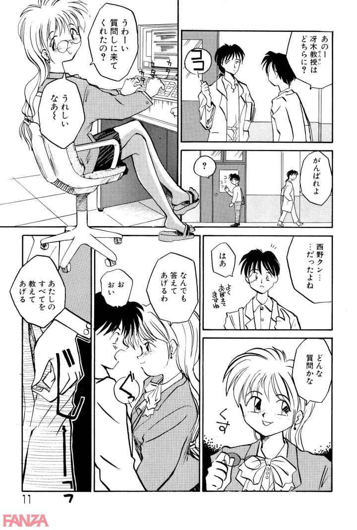Any questions? 数学教授・冴木碧のHの自乗のエロ漫画_8
