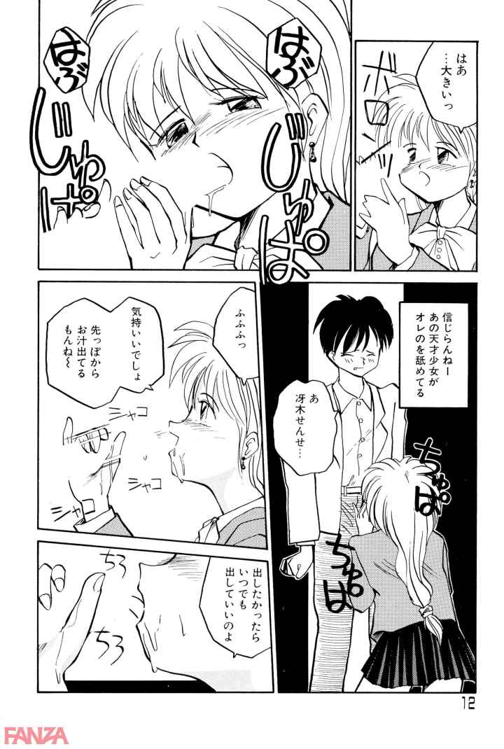 Any questions? 数学教授・冴木碧のHの自乗のエロ漫画_9