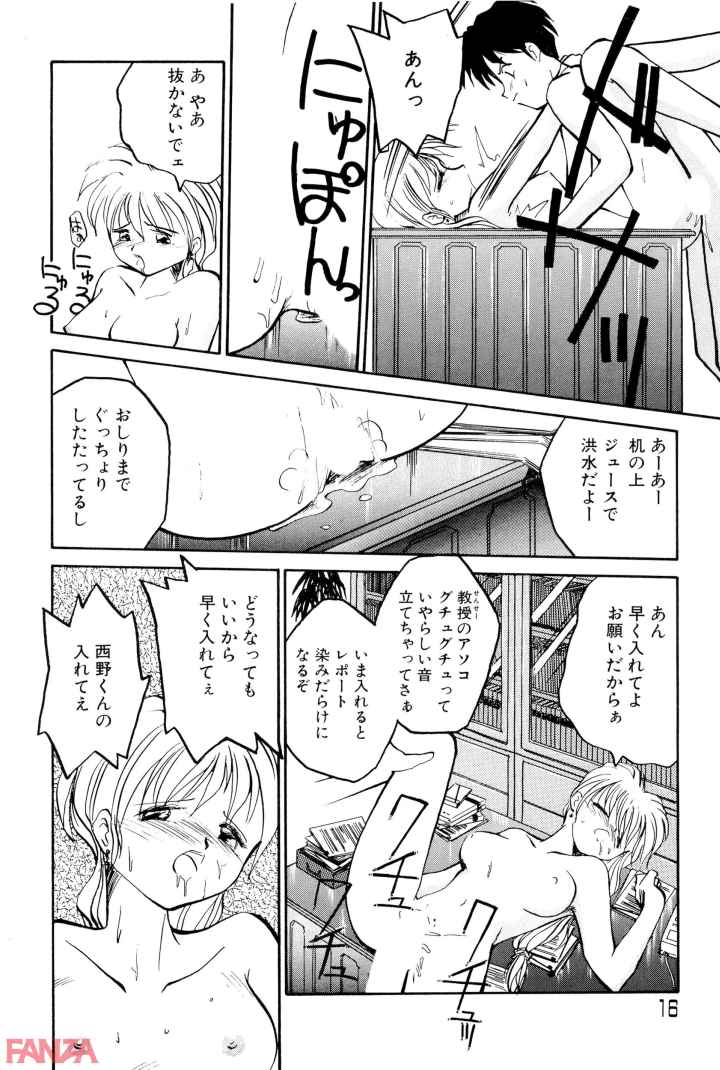 Any questions? 数学教授・冴木碧のHの自乗のエロ漫画_13