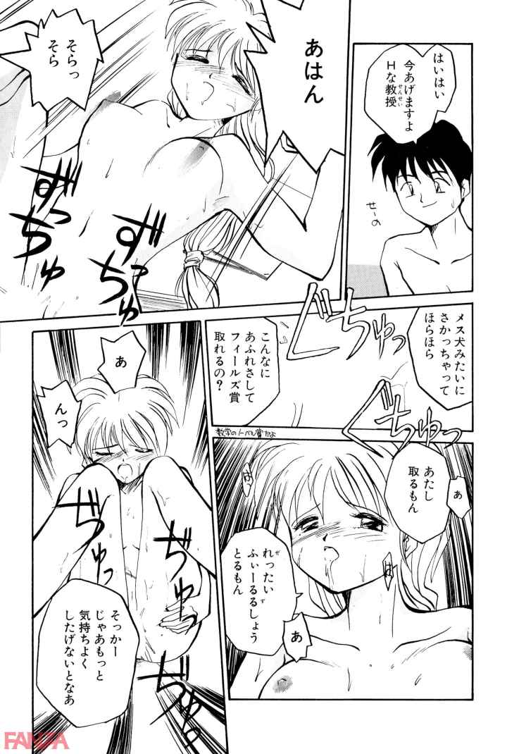 Any questions? 数学教授・冴木碧のHの自乗のエロ漫画_14