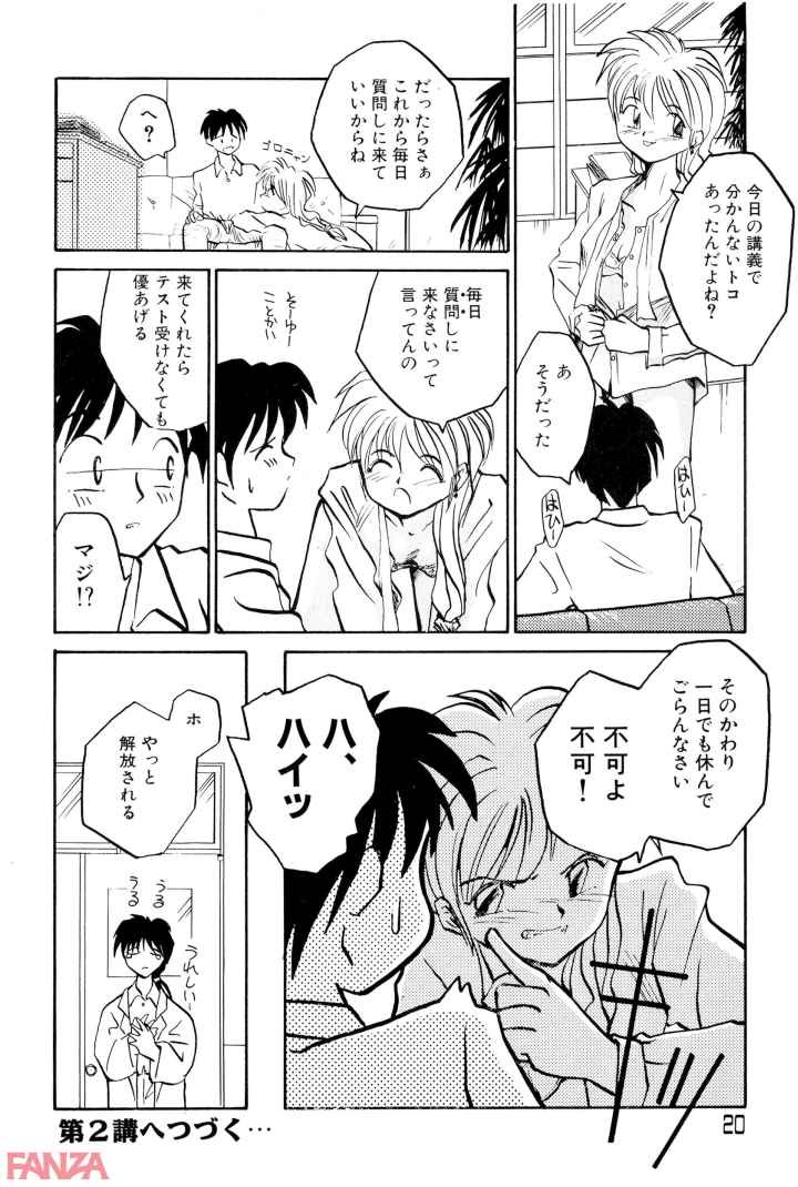 Any questions? 数学教授・冴木碧のHの自乗のエロ漫画_17