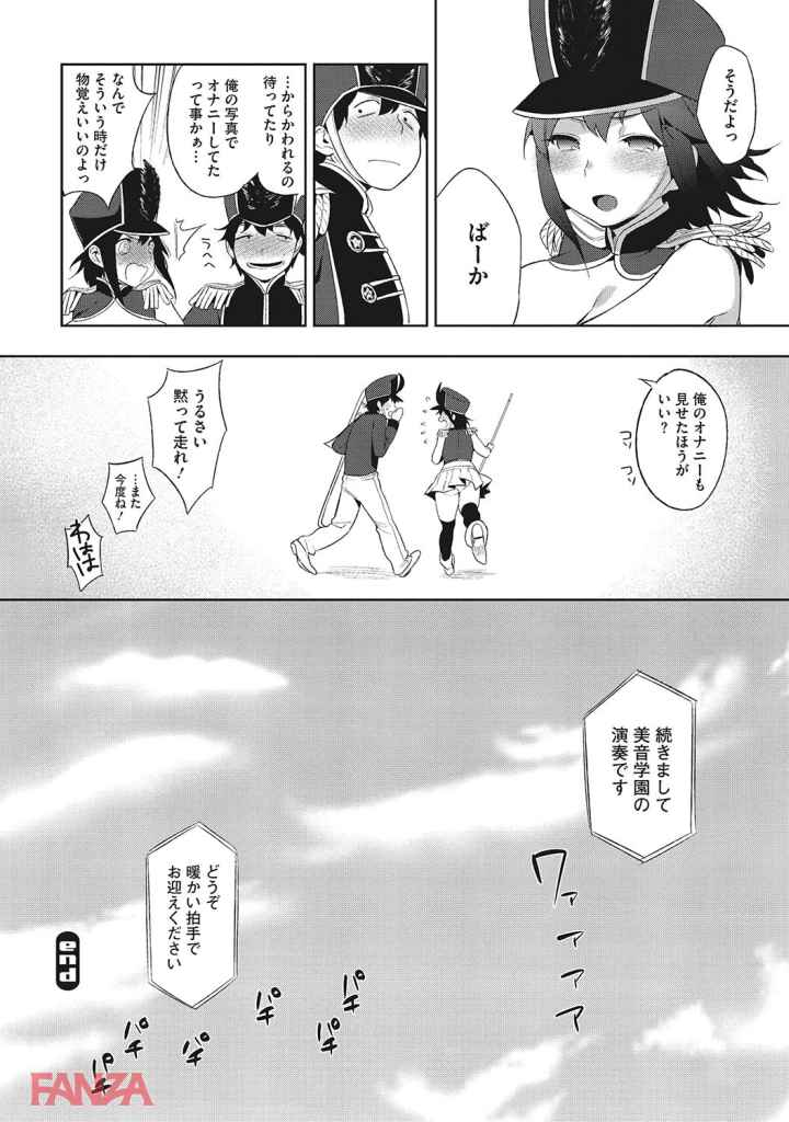 MARCHING!のエロ漫画_26